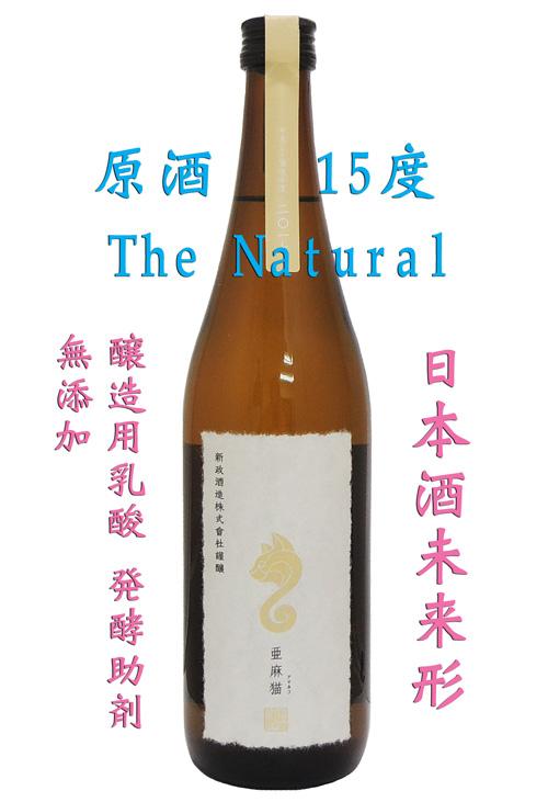 新政 PRIVATE LAB 白麹仕込純米酒 亜麻猫(あまねこ)