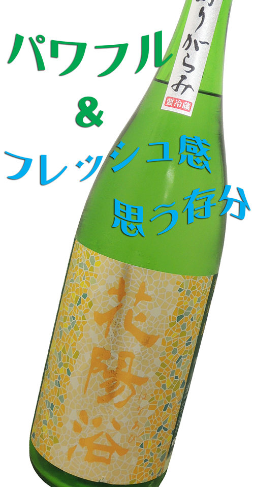 花陽浴(はなあび) 純米吟醸 八反錦 おりがらみ生酒