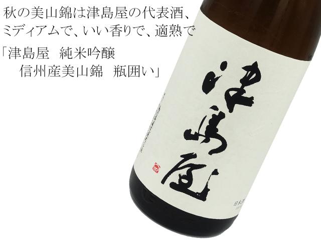 津島屋 純米吟醸 瓶囲い 信州産美山錦