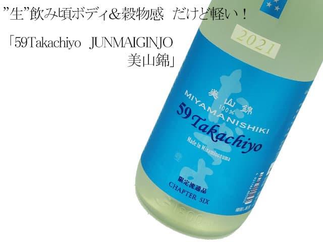 59Takachiyo JUNMAIGINJO 美山錦  Made in Minamiuonuma
