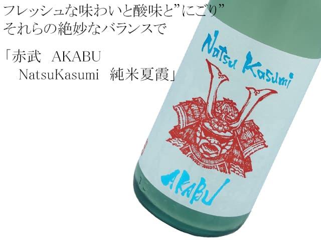 赤武AKABU NatsuKasumi 純米夏霞