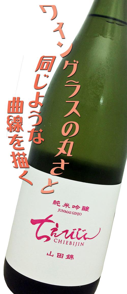 ちえびじん 純米吟醸 山田錦 火入