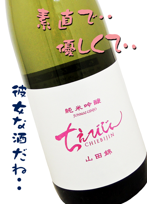 ちえびじん 純米吟醸 山田錦 生酒