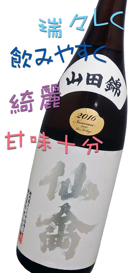 クラシック仙禽 山田錦