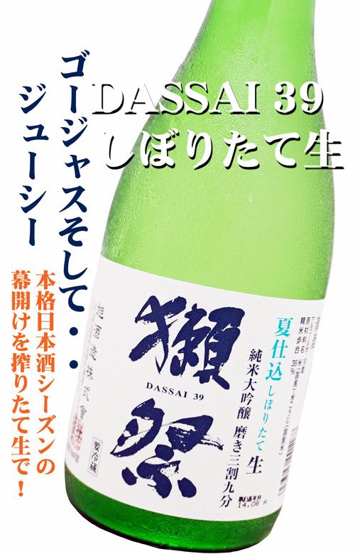 獺祭 純米大吟醸 磨き三割九分 夏仕込しぼりたて生