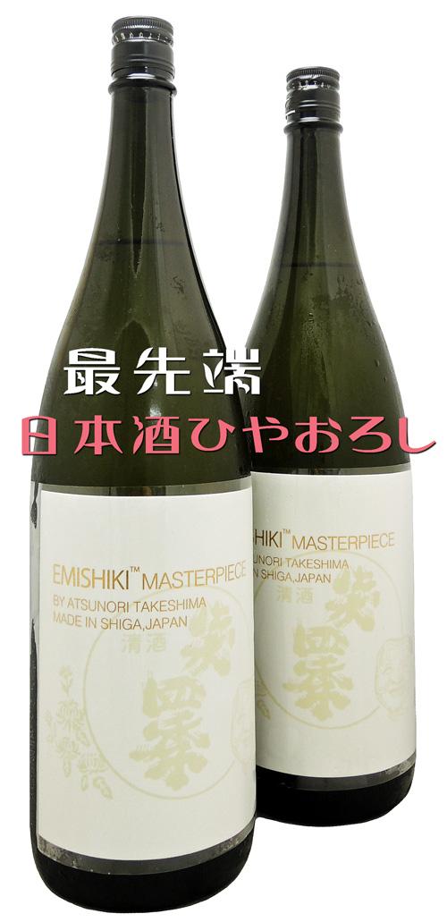 笑四季 マスターピース2014 ひやおろし 仕込6号 山田錦×NO.22 純米大吟醸火入