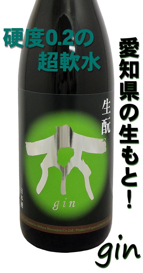 柴田酒造場 gin 生酛 純米原酒