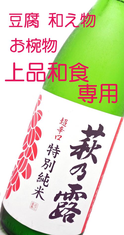 萩乃露 特別純米 超辛口赤ラベル