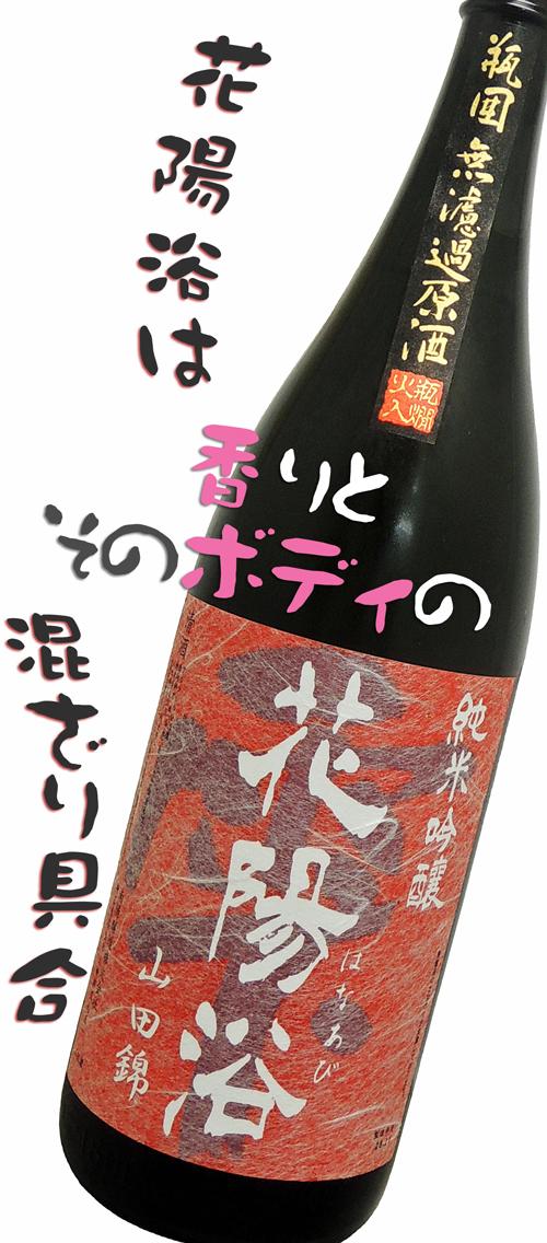 花陽浴(はなあび) 純米吟醸山田錦 瓶囲火入れ