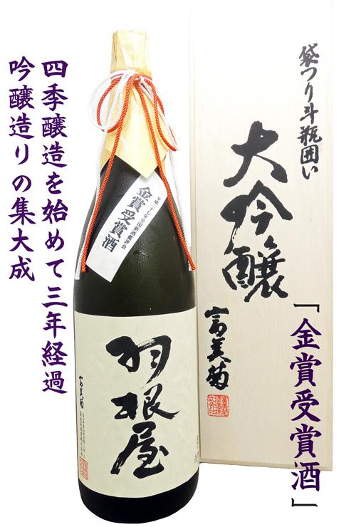 羽根屋 大吟醸出品酒 平成27年 全国新酒鑑評会 金賞受賞