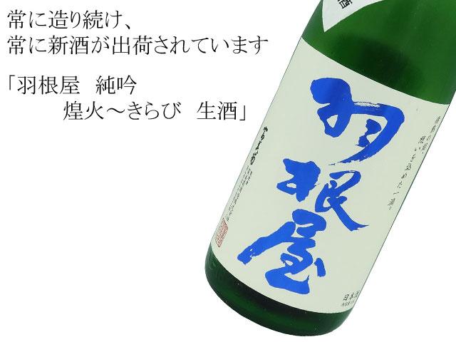 羽根屋 純吟 煌火~きらび  25BY新酒生
