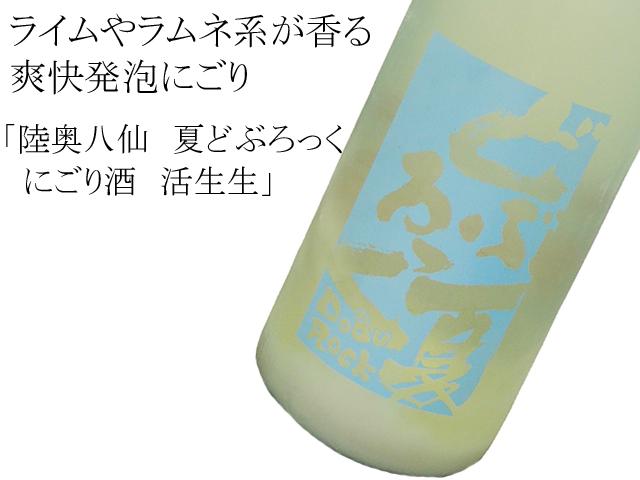 陸奥八仙 夏どぶろっく にごり酒 活生生