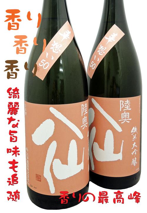 陸奥八仙 純米大吟醸 華想い50