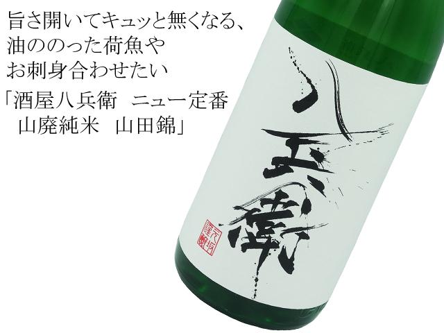 酒屋八兵衛 山廃純米酒