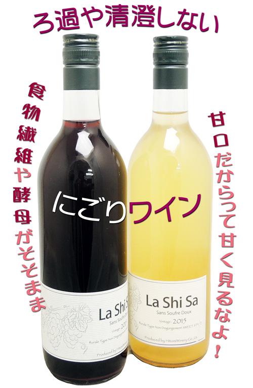 ヒトミ にごりワイン LA Shi Sa 酸化防止剤無添加