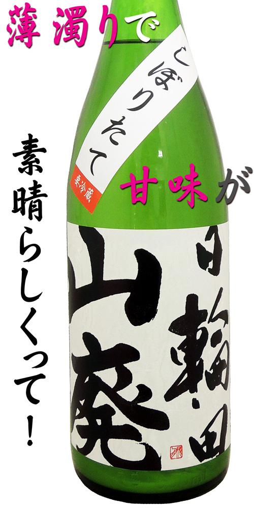 日輪田 しぼりたて 山廃純米生原酒