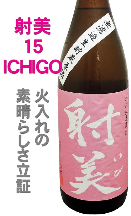 射美 特別純米酒15 無濾過生貯蔵原酒