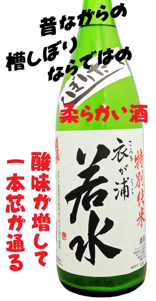 生道井(いくじい) 若水 特別純米しぼりたて・おりがらみ生酒