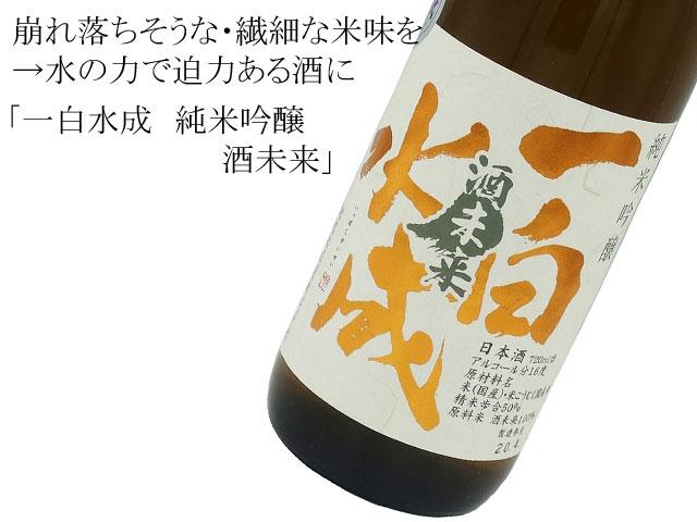 一白水成 純米吟醸 酒未来