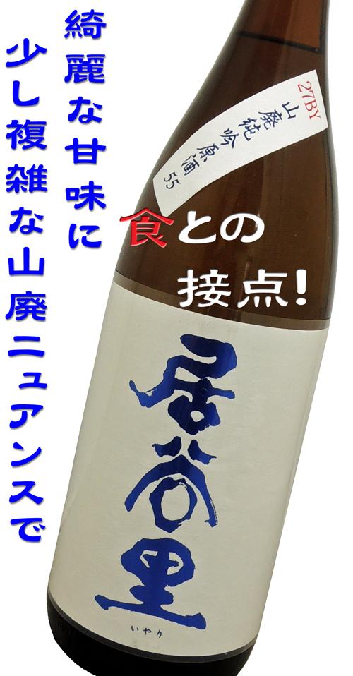 居谷里(いやり) 山廃純米吟醸55