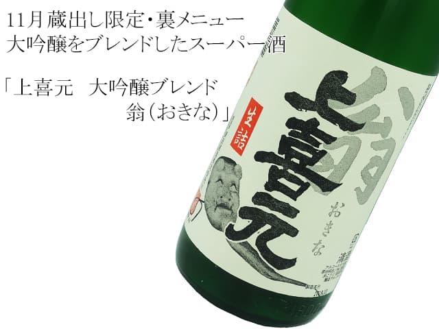 上喜元 大吟醸ブレンド 翁(おきな)