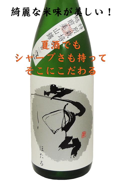 常山 純米吟醸ひとつ火 蛍(ほたる) 契約栽培米美山錦