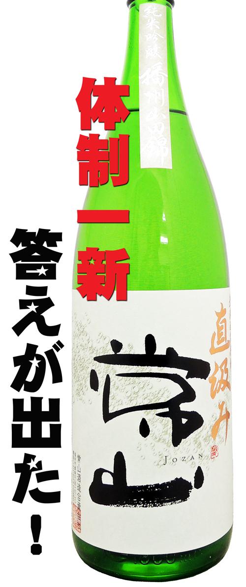 常山 純米吟醸 播州山田錦 直汲み 生酒