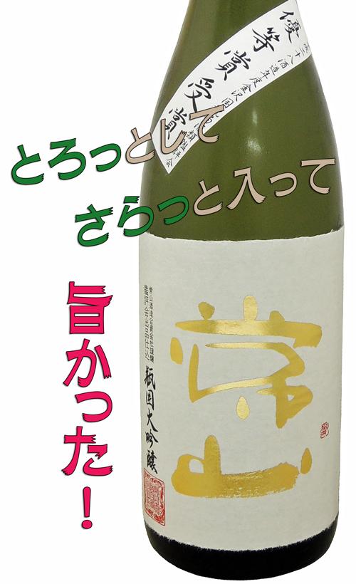 常山 出品大吟醸 金沢局優等賞受賞酒