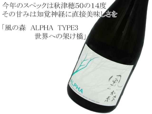 風の森 純米大吟醸 ALPHA TYPE3 「世界への架け橋」