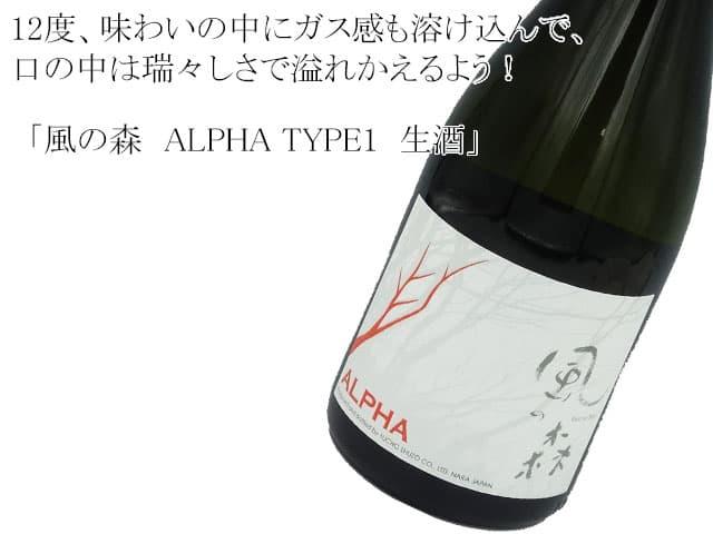 風の森 ALPHA TYPE1  2014生酒