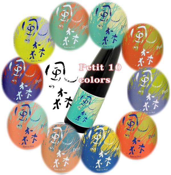 風の森 Petit 10 colors