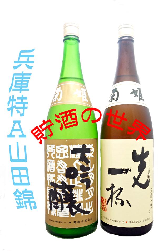 菊姫 純米酒 先一杯(まずいっぱい)