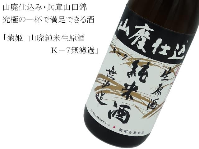 菊姫 山廃純米生原酒