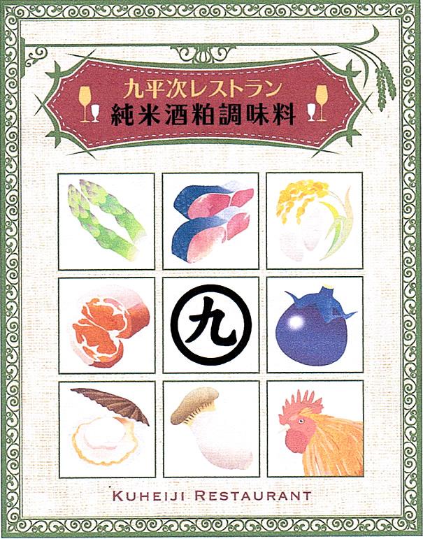 九平次レストラン 純米酒粕調味料