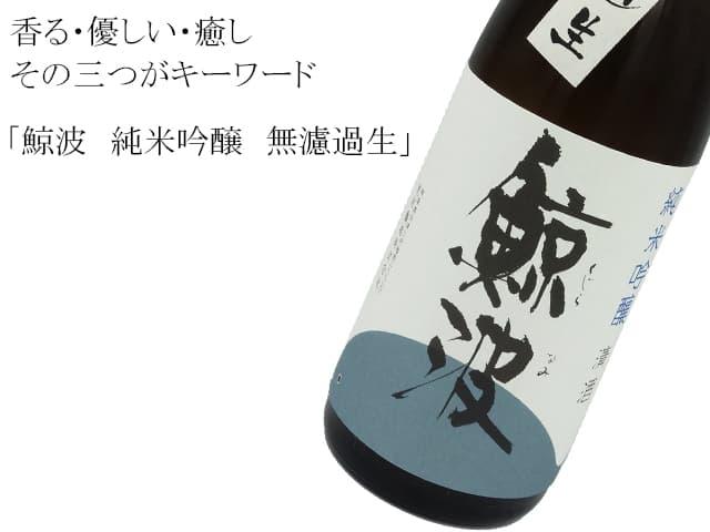 鯨波 純米吟醸 無濾過生 新酒生酒