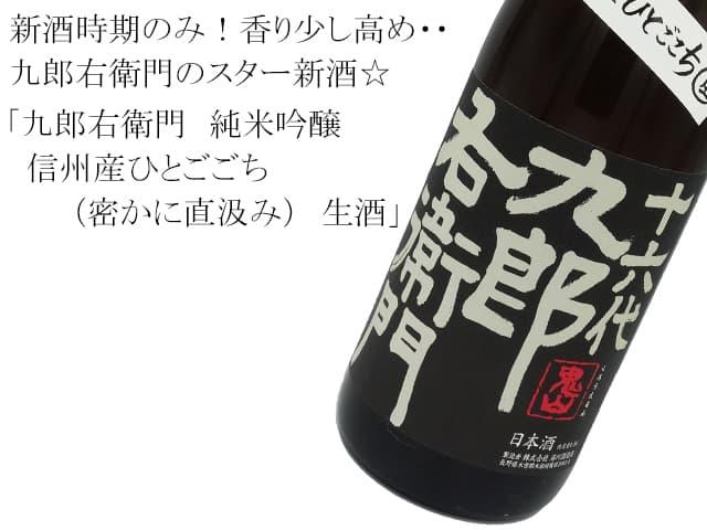 九郎右衛門 純米吟醸 信州産ひとごごち(密かに直汲み) 生酒