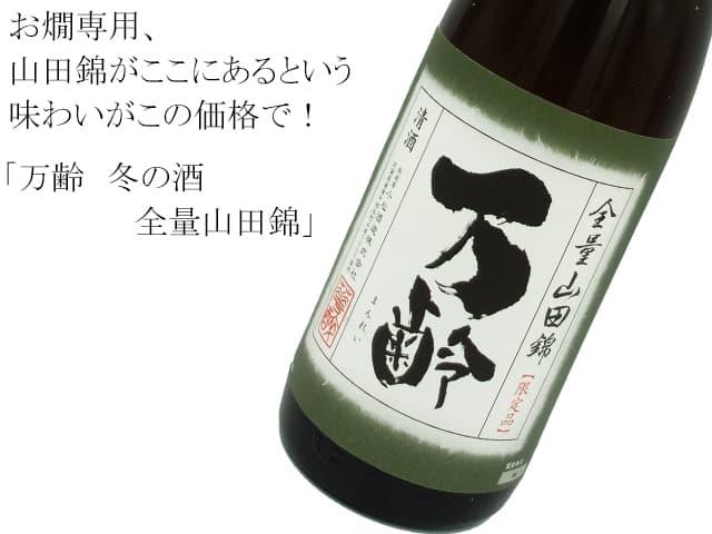 万齢 冬の酒  全量山田錦