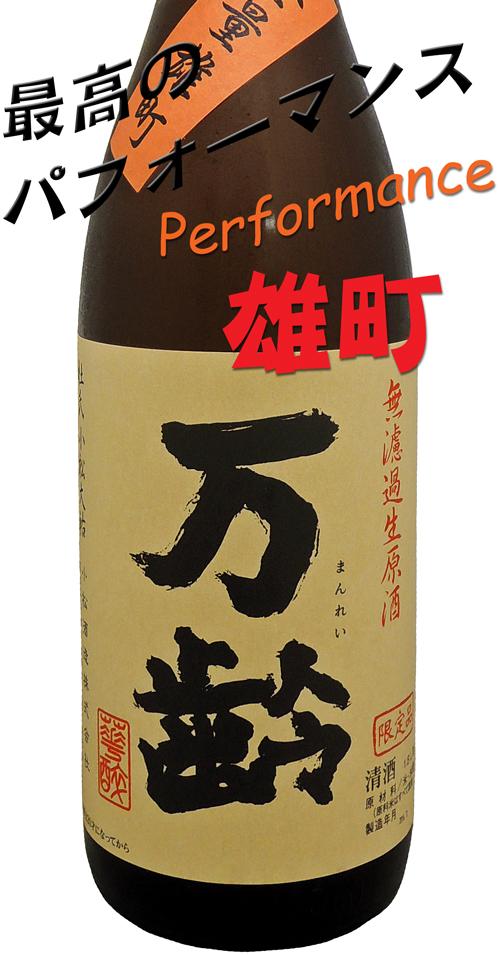 万齢 純米酒 全量雄町 無濾過生 飲み頃熟成