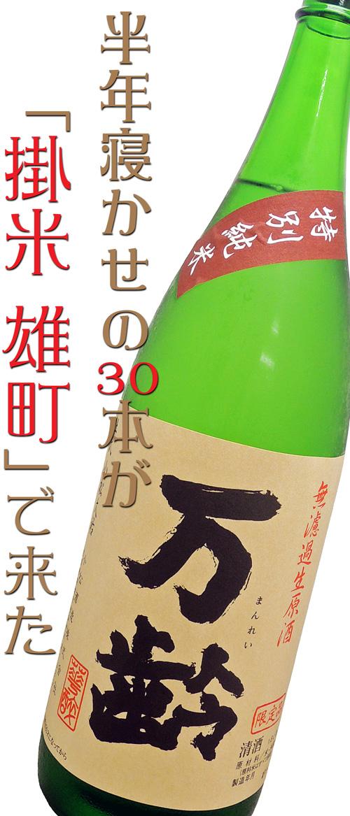 万齢 特別純米 無濾過生酒 特別バージョン 麹 山田錦 掛 雄町