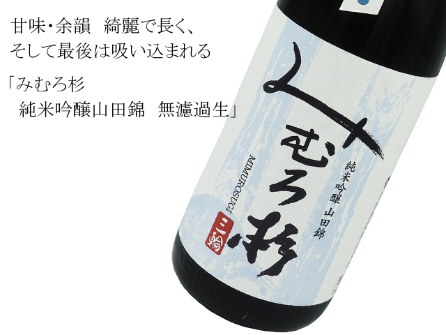 みむろ杉 純米吟醸山田錦 無濾過生原酒