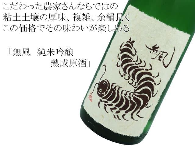 無風 純米吟醸 熟成原酒