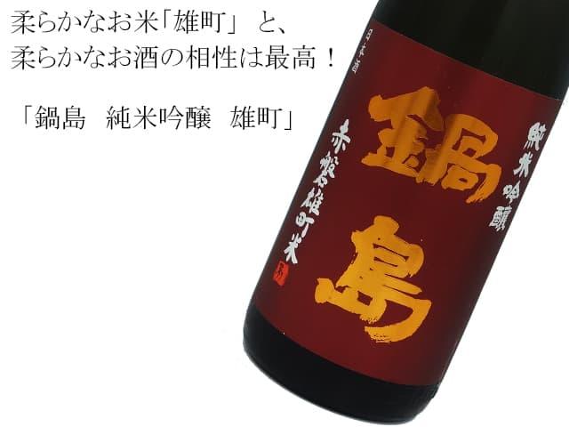 鍋島 純米吟醸 雄町  火入