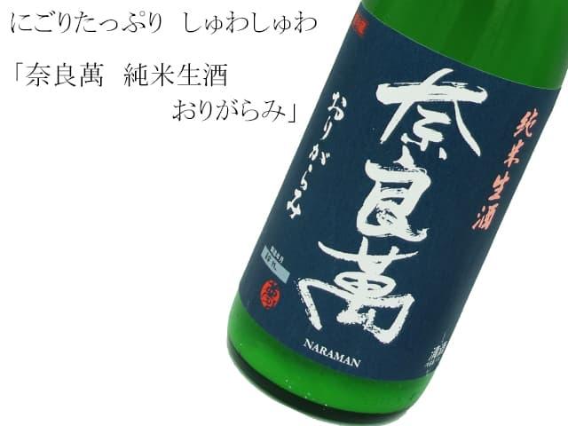 奈良萬 純米酒 おりがらみ