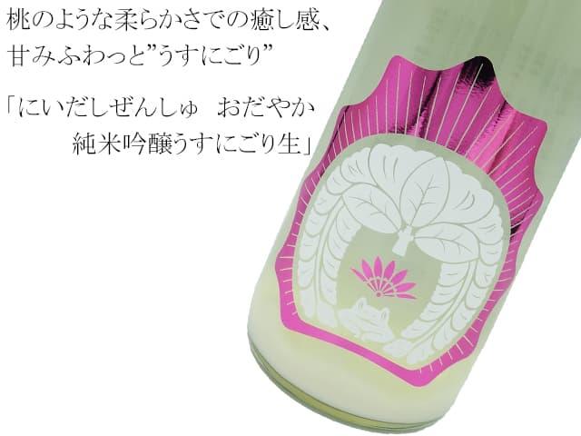 金寶 穏(おだやか)白麹自然派酒母 純米吟醸うすにごり生