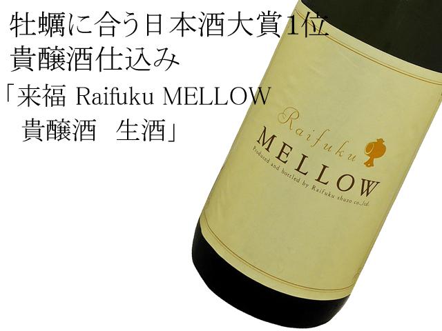 来福 Raifuku MELLOW 生酒