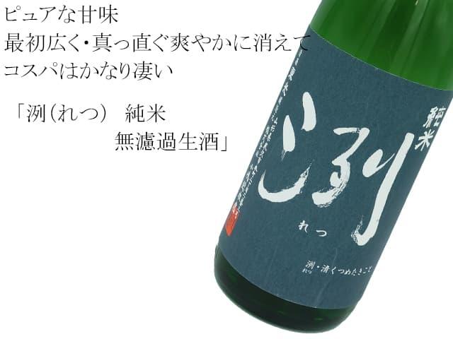 洌(れつ) 純米 無濾過生酒