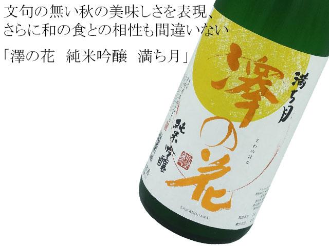 澤の花 純米吟醸 満ち月(みちづき)