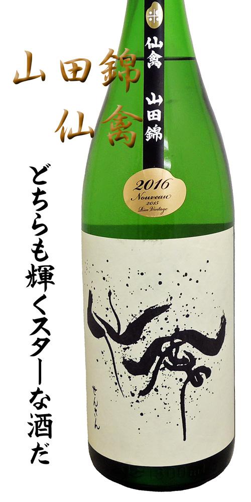 モダン仙禽 山田錦 生酒