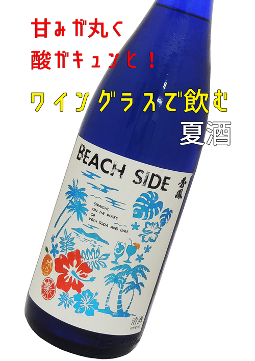 秀鳳 BEACH SIDE
