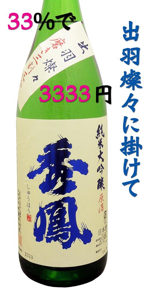 秀鳳(しゅうほう) 純米大吟醸出羽燦々 磨き三割三分 火入
